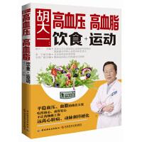 【二手旧书8成新】胡大一:高血压、高血脂饮食+运动 胡大一 9787518404063