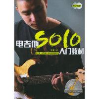 电吉他SOLO入门教材(附2CD) 汶麟 9787540436292 湖南文艺出版社