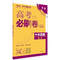 理想树67高考2020新版高考必刷卷 十年真题 语文 2010-2019高考真题卷汇编