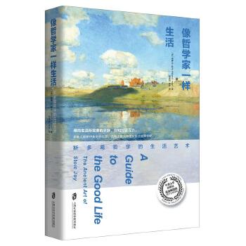 像哲学家一样生活:斯多葛哲学的生活艺术(pdf+txt+epub+azw3+mobi电子书在线阅读下载)