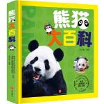 """熊猫大百科(咪咕文化与成都大熊猫繁育研究基地出品,揭秘大熊猫的""""衣食住行""""与""""前世今生"""",精美的大熊猫萌图,让你零距离观察国宝,附带视频二维码)"""