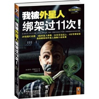 【TH】我被外星人绑架过11次! (美)罗曼尼克,(美)丹尼雷克,于娟娟 江苏文艺出版社 9787539945156