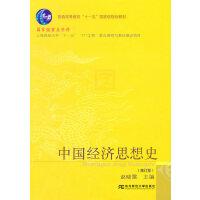 【二手旧书8成新】中国经济思想史(修订版 赵晓雷 9787565400704