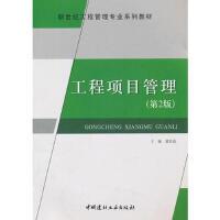 【二手旧书8成新】工程项目管理(第2版 梁世连 9787802277984