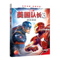 【新书店正版】美国队长3 档案 美国漫威公司 9787556039364 长江少年儿童出版社