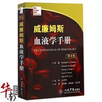 AB现货 威廉姆斯血液学手册(第8版)第八版 里奇曼 可搭威廉姆斯血液学(第8版) 人民军医出版社9787509181