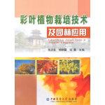 彩叶植物栽培技术及园林应用