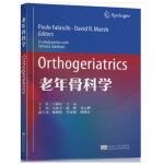 Orthogeriatrics(老年骨科学)
