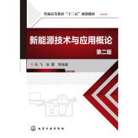 【二手旧书8成新】新能源技术与应用概论(冯飞(第二版 冯飞,张蕾 9787122270375