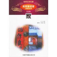 家(第四辑)――世界文学名著名家导读版 9787500115021