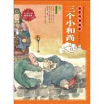 绘本中华故事―民间传说:三个小和尚