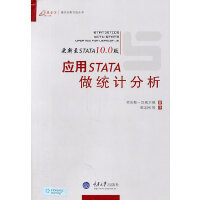 应用STATA做统计分析