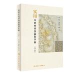 实用中药材传统鉴别手册(第一册)