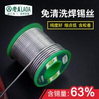 老A 高纯度免清洗焊锡丝 含锡量63% 含松香锡线1.5MM LA812215