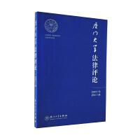 厦门大学法律评论(第十六辑)
