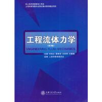 【二手旧书8成新】工程流体力学(第2版 宋秋红 9787313090058