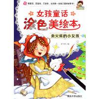女孩童话涂色美绘本――卖火柴的小女孩(小小毕加索创意美术系列)