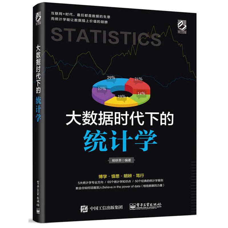 大数据时代下的统计学互联网 时代、DT时代,*后都是数据的生意,而统计学能让数据插上价值的翅膀