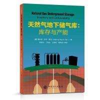 天然气地下储气库:库存与产能
