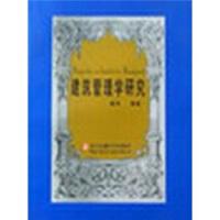 【二手旧书8成新】建筑管理学研究 姚兵 9787810821476