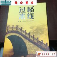 【二手9成新】过桥米线 /陈强 云南人民出版社
