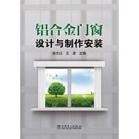 铝合金门窗设计与制作安装孙文迁,王波9787512332171中国电力出版社