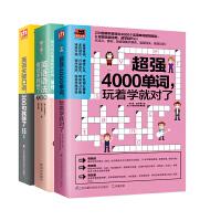 零基础英语入门学习书:从单词语法到必备口语,一次掌握(全三册)