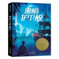 森林鱼童书・黑暗护卫舰(勇敢少年的海盗之旅)