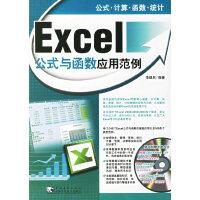 Excel公式与函数应用范例(附光盘)