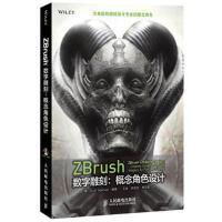 【二手旧书8成新】ZBrush数字雕刻:概念角色设计 (美)斯潘塞 9787115322067