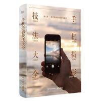 【二手旧书8成新】手机摄影技法大全(全彩 先锋影像著 9787121311338