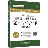 RT全新正版图书 MBA/MPA/MPAcc管理类、经济类联考老吕写作母题50练:2018 吕建刚 北京理工大学出版社