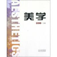 【二手书9成新】 美学 邢建昌 河北人民出版社 9787202060476