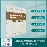 电力建设工程概算预算定额(2018年版)使用指南 第四册 调试工程