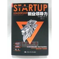 正版 创业领导力 【美】德里克・利多(Derek Lidow) 著 中国人民大学出版社 经济管理书籍