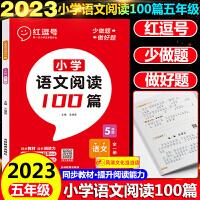 小学语文升学夺冠新阅读训练大集结