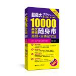 超强大10000英文单词随身带:高频+分类记忆法(第二版.附赠MP3音频)