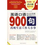 英语口语900句(附MP3光盘)(英语学习、口语基础入门、零起点、零基础口语速成,保证听得懂,确保敢开口!一套真正的9