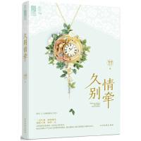 久别情牵(货号:A1) 福禄丸子 9787531734529 北方文艺出版社