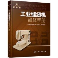 工业缝纫机维修手册 《工业缝纫机维修手册》编委会 组织编写 9787122348272