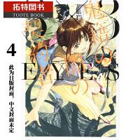 预售 港台原版图书 漫画书 高田裕三三只眼 鬼籍之�的契约者 4尖端