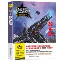 故乡明/科幻文学群星榜 中小学科幻文学读物