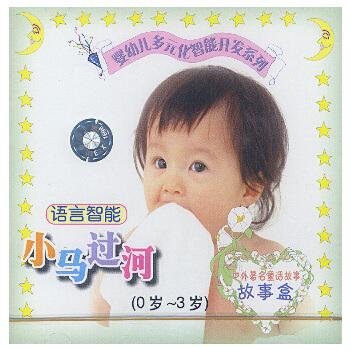 儿童音乐 故事/寓言 中外著名童话故事盒 小马过河(cd)