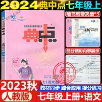 典中点七年级上册语文人教版部编版2019秋语文教材同步辅导