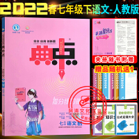 典中点七年级下册语文人教版部编版2020春