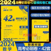 2020版高考必刷卷理科数学42套高三高中数学套卷理科高考必刷题数学必刷卷
