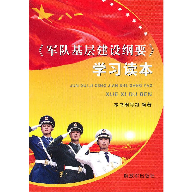 《军队基层建设刚要》学习读本