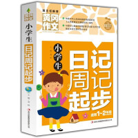 黄冈作文-小学生日记周记起步