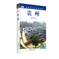 发现者旅行指南-贵州