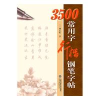 3500常用字行楷钢笔字帖